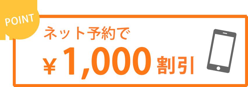 ネット予約で1000円割引