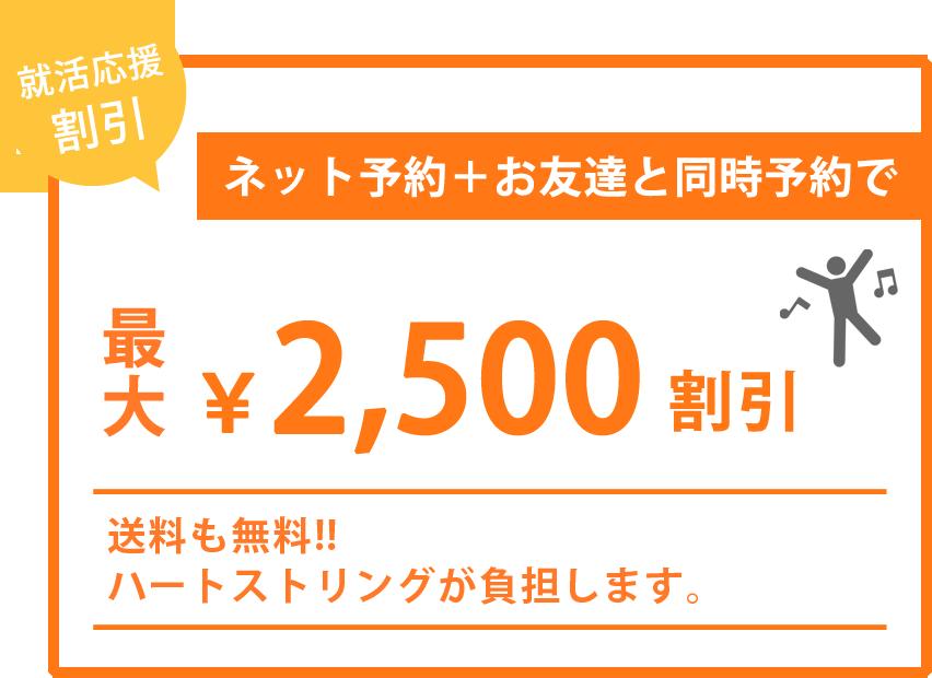 ネット予約+お友達と同時予約で最大2500円割引