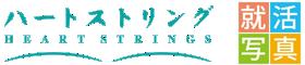 京都の就活証明写真*ハートストリング