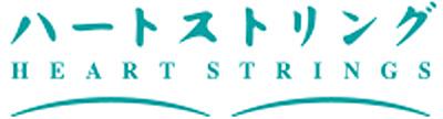 京都の就活証明写真*ハートストリングロゴ